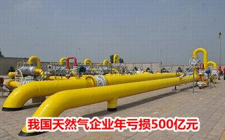 我国天然气企业年亏损500亿元