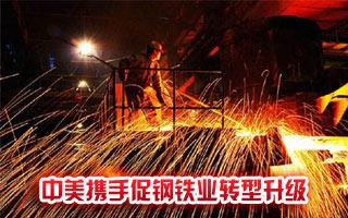 中美携手促钢铁业转型升级