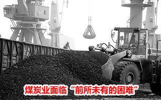 """煤炭业面临""""前所未有的困难"""""""