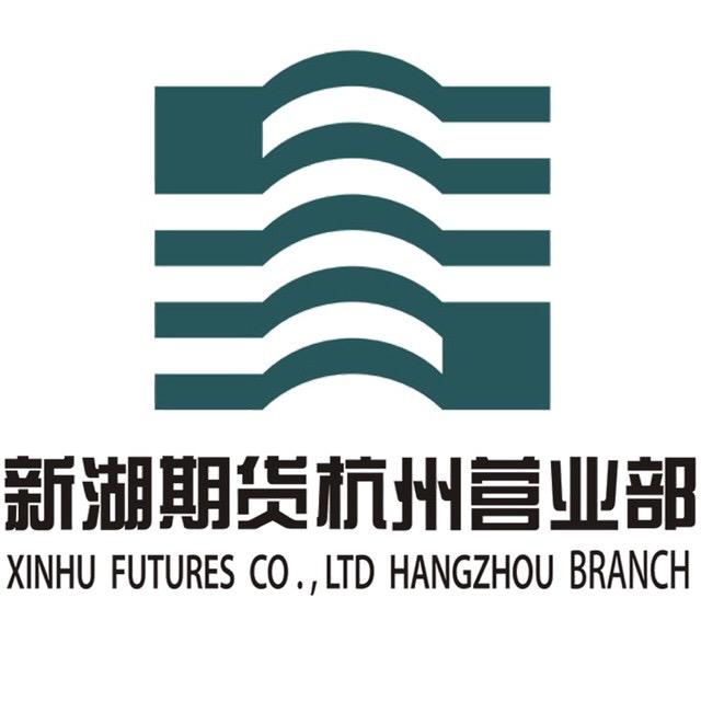 新湖期货杭州营业部