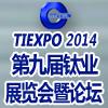 2014第九届中国国际钛业展览会暨论坛