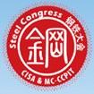 第八届中国国际钢铁大会