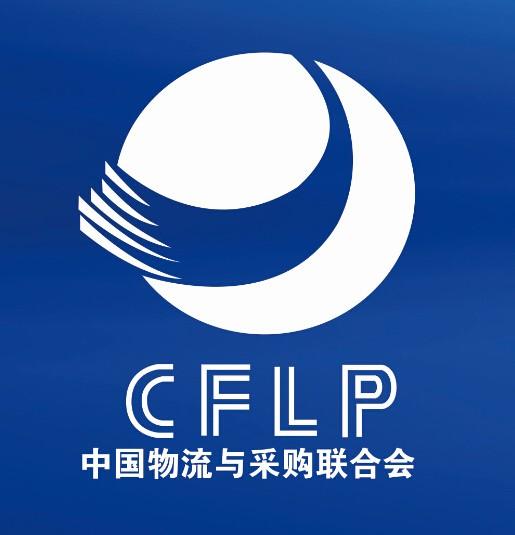 第二届中国大宗商品电子商务与现代物流发展论坛暨中物联煤炭专委会成立大会