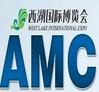 第六届中国(国际)资产管理大会暨第二届中国大宗商品论坛