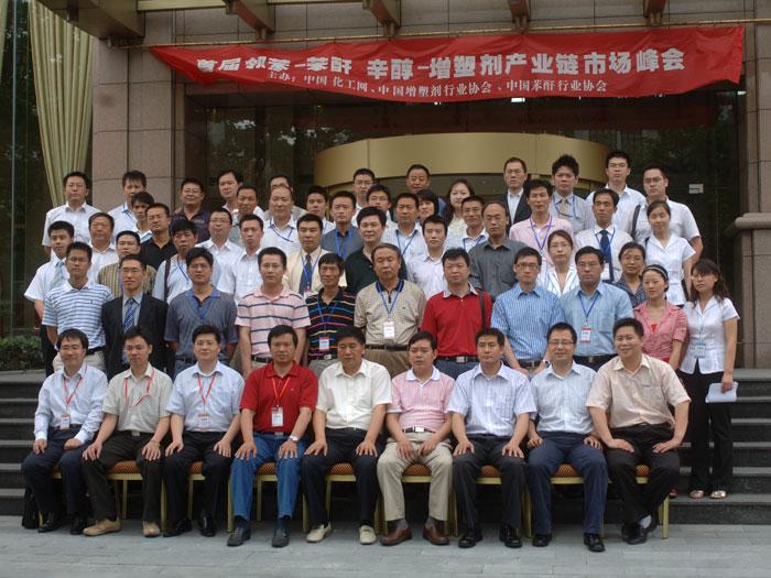 首届邻苯-苯酐-DOP产业链峰会