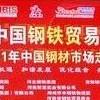 第三届中国钢铁贸易高峰论坛