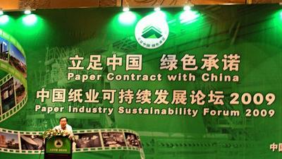 中国纸业可持续发展论坛2010