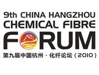 第九届中国杭州·化纤论坛(2010)