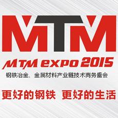 第十八届上海国际冶金工业展览会