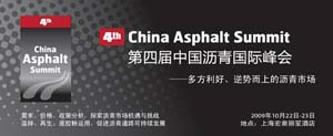 第五届中国沥青国际峰会