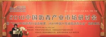 2010中国沥青产业市场研讨会