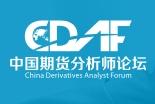 第九屆中國期貨分析師論壇暨首屆場外衍生品論壇