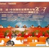 2010第二届中国钢铁产业发展研讨会