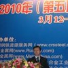 2010年第五届中国钢铁-铁合金产业链峰会