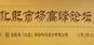 2011中国化肥市场高峰论坛