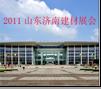 2011山东济南建材展会