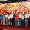2010年中国化肥行业峰会