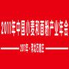2011年中国小麦和面粉产业年会