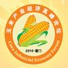 2010玉米产业经济高峰论坛