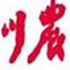 """2010首届四川""""西部农资高峰论坛"""""""