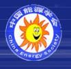 2011可再生能源与环境材料国际会议