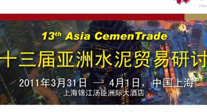第13届亚洲水泥贸易论坛