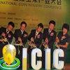第四届国际玉米产业大会