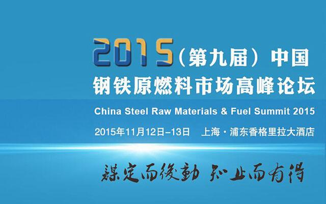 2015中国钢铁原燃料市场高峰论坛