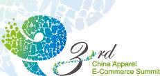 第三届中国服装电子商务峰会