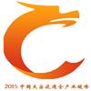 2015中国大宗流通全产业链峰会