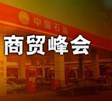 第二届中国成品油零售业(加油站)商贸峰会