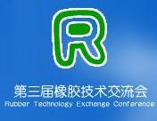 2011年第三届橡胶技术交流会活动