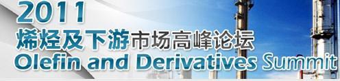 2011烯烃及下游产品市场高峰论坛