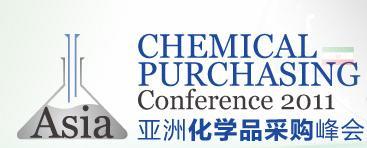 2011亚洲化学品采购峰会