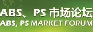 2011国际ABS、PS市场论坛