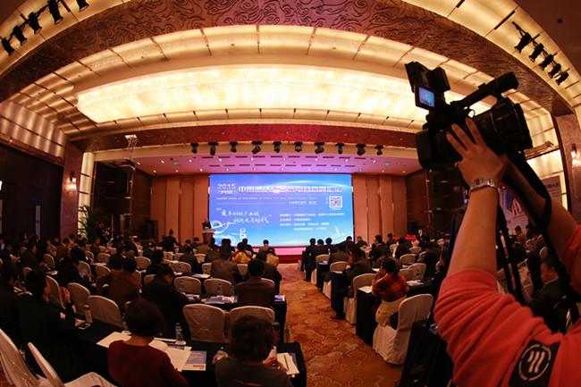 第二届中国钢铁产业链电商高峰论坛