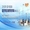 2016(第七届)中国国际混合芳烃及重芳烃市场高峰论坛