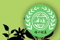 2011年首届河北省环保产业发展高峰论坛