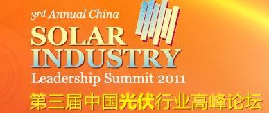 第三届光伏行业发展高峰论坛