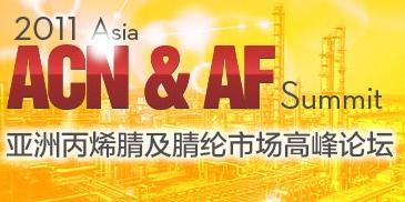 2011亚洲丙烯腈及腈纶市场高峰论坛