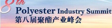 2011第八届聚酯产业峰会