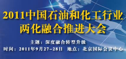 2011石油和化工行业两化融合推进大会