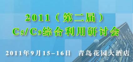 2011(第二届)C5/C9综合利用研讨会