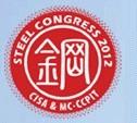 第七届中国国际钢铁大会