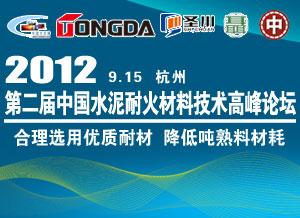 2012第二届中国水泥耐火材料技术高峰论坛