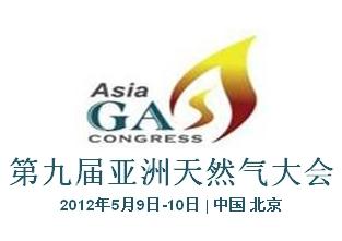 第九届亚洲天然气大会