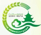 2013中国·贵阳国际特色农产品交易会