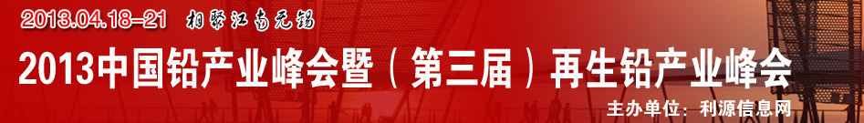 2013中国铅产业峰会暨(第三届)再生铅产业峰会