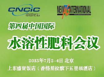 2013中国国际水溶性肥料会议