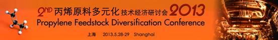 第二届丙烯原料多元化技术经济研讨会2013